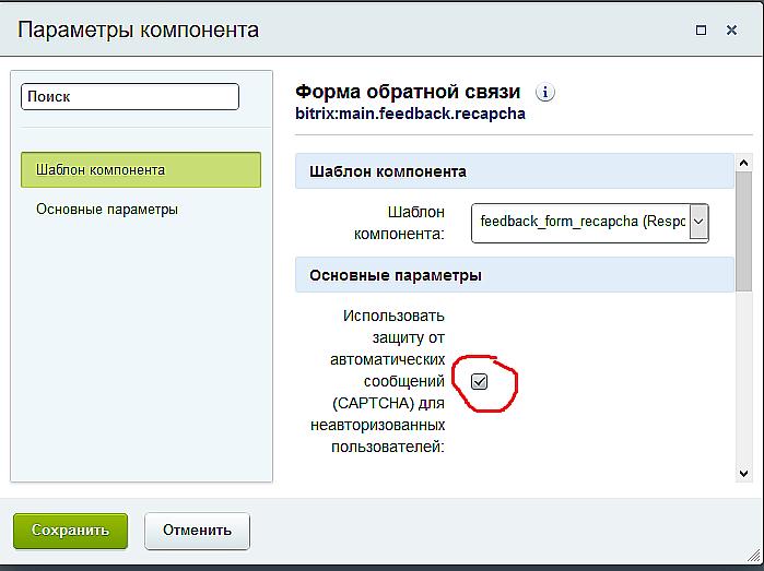Битрикс компонент feedback сервис битрикс 24